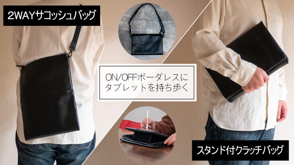 SIGOSOTO iPad bag
